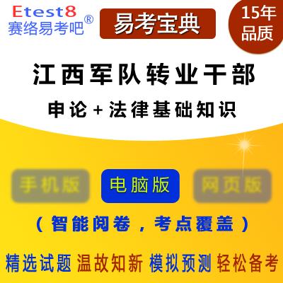 2020年江西军队转业干部考试(申论+法律基础知识)易考宝典软件