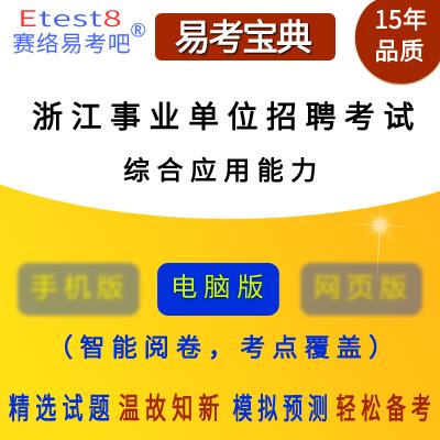 2019年浙江事业单位招聘考试(综合应用能力)易考宝典软件