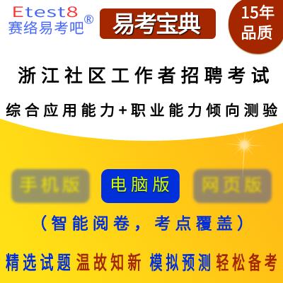 2019年浙江社区工作者招聘考试(综合应用能力+行政职业能力测试)易考宝典软件