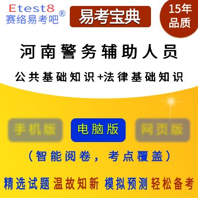 2019年河南警务辅助人员招聘考试(文化综合知识+法律基础知识)易考宝典软件