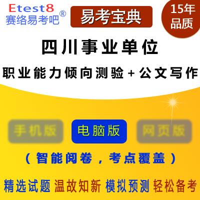 2019年四川事业单位招聘考试(职业能力倾向测验+公文写作)易考宝典软件