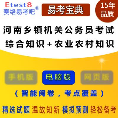 2022年河南乡镇机关公务员考试(综合知识+农业农村知识)易考宝典软件