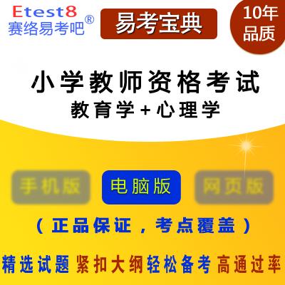 2019年小学教师资格考试(教育学+心理学)易考宝典软件