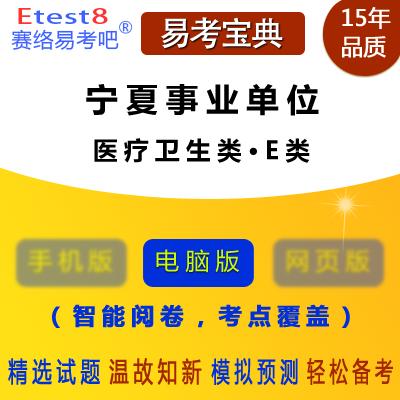 2020年宁夏事业单位招聘考试(医疗卫生类・E类)易考宝典软件(含2科)