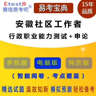 2020年安徽社区工作者招聘考试(行政职业能力测试+申论)易考宝典软件
