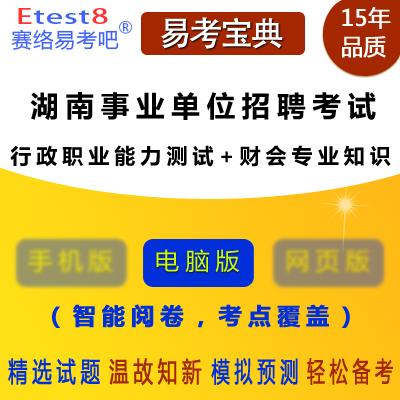 2020年湖南事业单位招聘考试(行政职业能力测试+财会专业知识)易考宝典软件