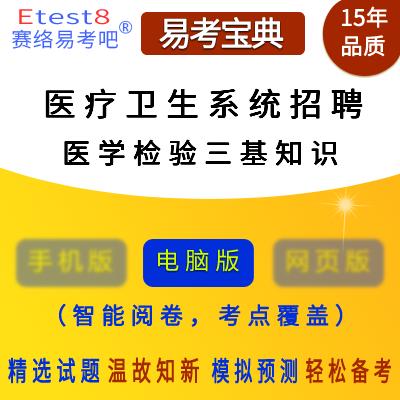 2019年�l生系�y招聘考�(�t�W�z�三基知�R)易考��典�件