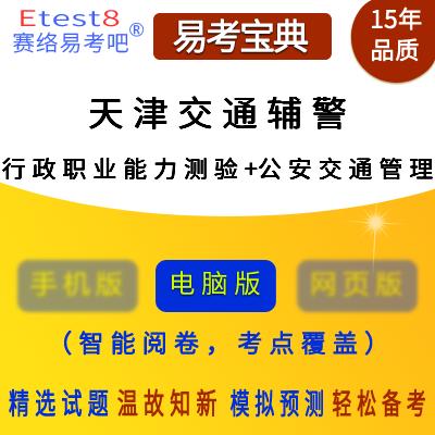 2019年天津交通辅警招聘考试(行政职业能力测验+公安交通管理知识)易考宝典软件
