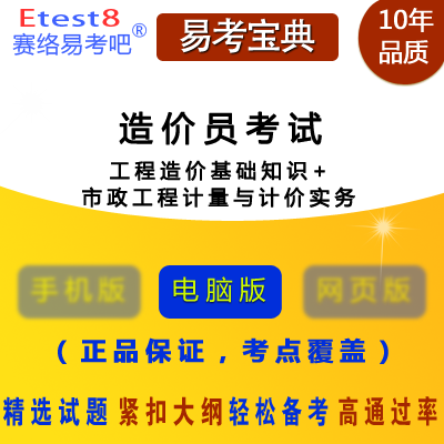 2019年造�r�T考�王老(工程造�r基�A知�R+市政工程�量�c金色�F�K不�嘤��r���眨┮卓��典�件