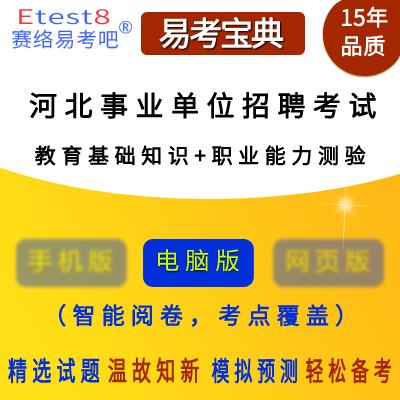 2020年河北事业单位招聘考试(教育基础知识+职业能力测验)易考宝典软件