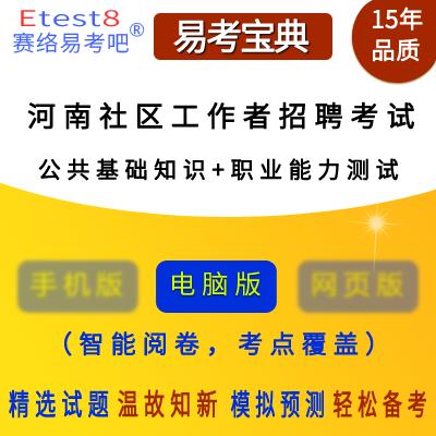 2020年河南社区工作者公开招聘考试(公共基础知识+职业能力测试)易考宝典软件