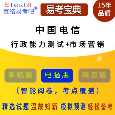 2020年中国电信校园招聘考试(行政能力测试+市场营销)易考宝典软件