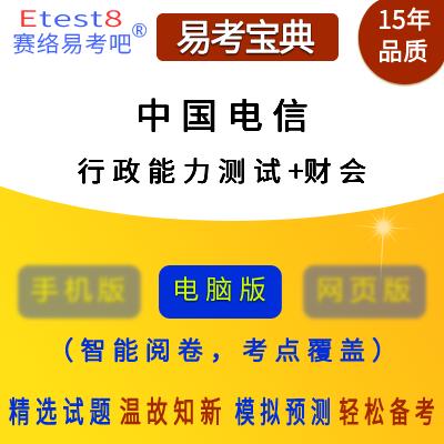 2020年中国电信校园招聘考试(行政能力测试+财会)易考宝典软件