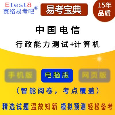 2020年中国电信校园招聘考试(行政能力测试+计算机)易考宝典软件