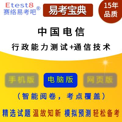 2020年中国电信校园招聘考试(行政能力测试+通信技术)易考宝典软件