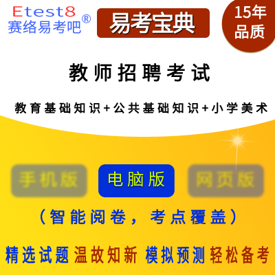 2019年教师招聘考试(教育基础知识+公共基础知识+美术)易考宝典软件(小学)