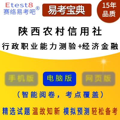2020年陕西农村信用社招聘考试(行政职业能力测验+经济金融)易考宝典软件
