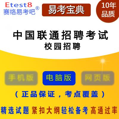 2020年中国联通校园招聘考试易考宝典软件