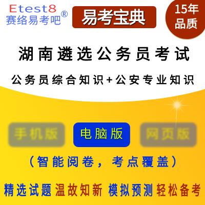 2019年湖南公开遴选公务员考试(公务员综合知识+公安专业知识)易考宝典软件