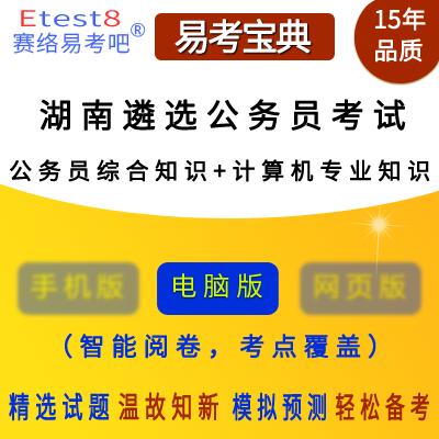 2019年湖南公开遴选公务员考试(公务员综合知识+计算机专业知识)易考宝典软件