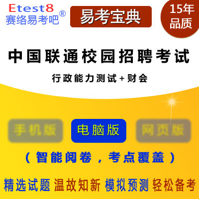 2020年中国联通校园招聘考试(行政能力测试+财会)易考宝典软件