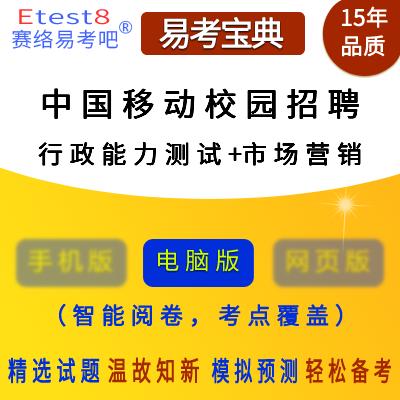 2020年中国移动校园招聘考试(行政能力测试+市场营销)易考宝典软件