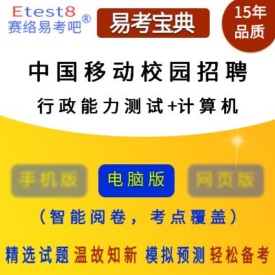 2020年中国移动校园招聘考试(行政能力测试+计算机)易考宝典软件