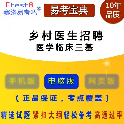 2019年乡村医生招聘考试(医学临床三基)易考宝典软件