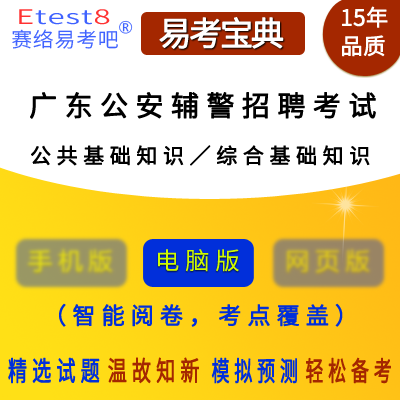 2021年广东公安辅警招聘考试(公共基础知识/综合基础知识)易考宝典软件