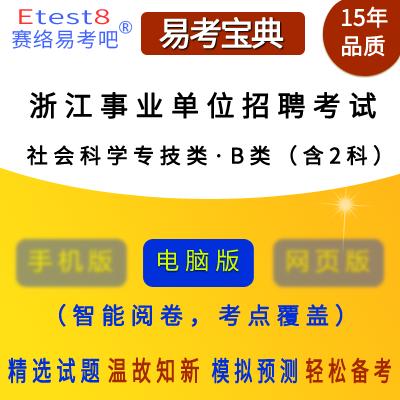 2019年浙江事业单位招聘考试(社会科学专技类・B类)易考宝典软件(含2科)