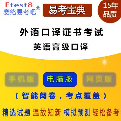2021年外语口译证书考试(英语高级口译)易考宝典软件