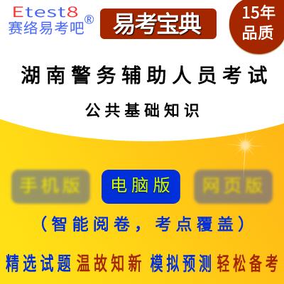 2020年湖南警务辅助人员招聘考试(公共基础知识)易考宝典软件