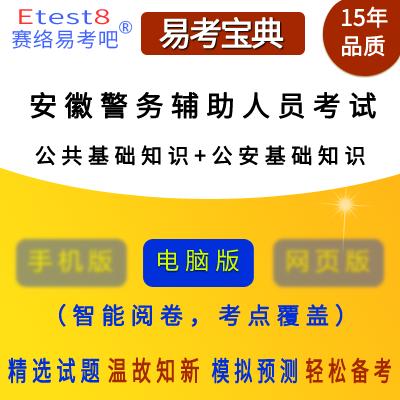 2019年安徽警务辅助人员招聘考试(公共基础知识+公安基础知识)易考宝典软件