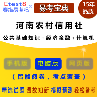 2020年河南农村信用社公开招聘考试(公共基础知识+经济金融+计算机)易考宝典软件