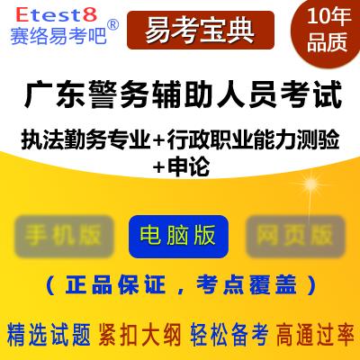 2021年广东警务辅助人员招聘考试(执法勤务专业+行政职业能力测验+申论)易考宝典软件