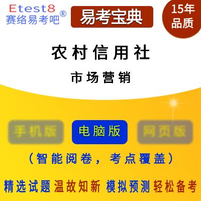 2020年农村信用社招聘考试(市场营销)易考宝典软件