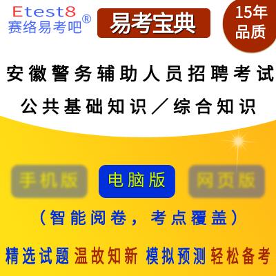 2019年安徽警务辅助人员招聘考试(公共基础知识/综合知识)易考宝典软件