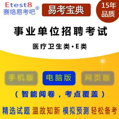 2019年事业单位招聘考试(医疗卫生类・E类)易考宝典软件(含2科)