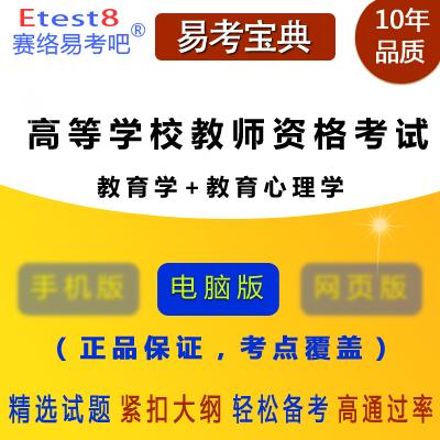 2020年高等学校教师资格考试(教育学+教育心理学)易考宝典软件