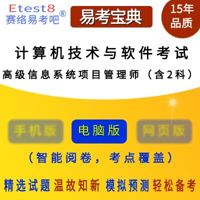 2020年计算机技术与软件考试(高级・信息系统项目管理师)易考宝典软件(含2科)