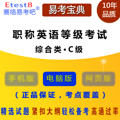 2019年全国专业技术人员职称英语等级考试(综合类・C级)易考宝典软件