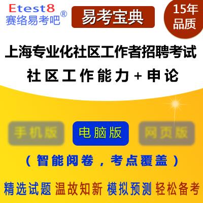 2020年上海专业化社区工作者招聘考试(社区工作能力+申论)易考宝典软件