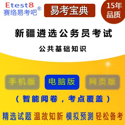 2020年新疆遴选公务员考试(公共基础知识)易考宝典软件