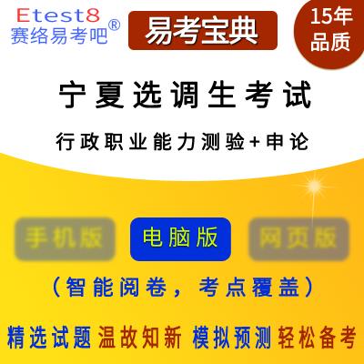 2020年宁夏选调生考试(行政职业能力测验+申论+综合应用能力)易考宝典软件