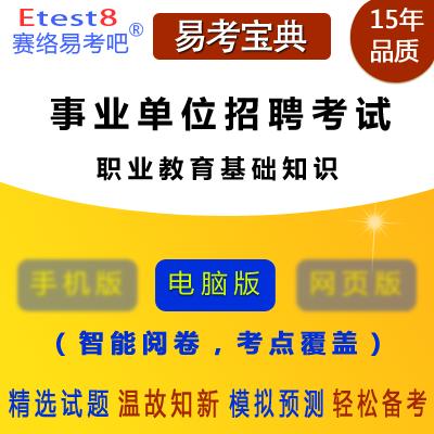 2020年事业单位招聘考试(职业教育基础知识)易考宝典软件