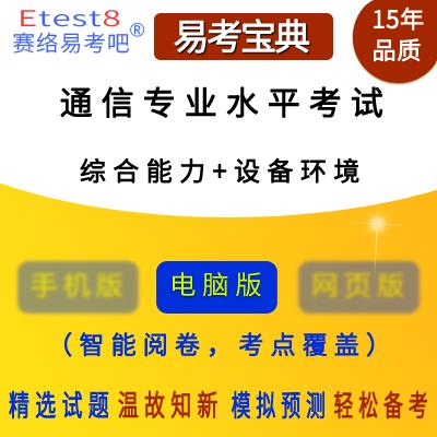 2019年全��通信��I技�g人�T��I水平考�《�C合能力+�O�洵h境》(高、中�)易考��典�件
