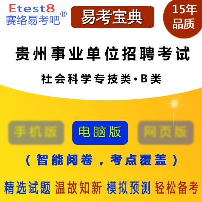 2019年贵州事业单位招聘考试(社会科学专技类・B类)易考宝典软件(含2科)