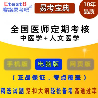 2021年医师定期考核业务水平测评理论考试(中医学+人文医学)易考宝典软件