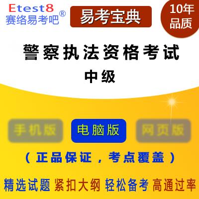 2020年公安机关人民警察(中级)执法资格等级考试易考宝典软件(旧)