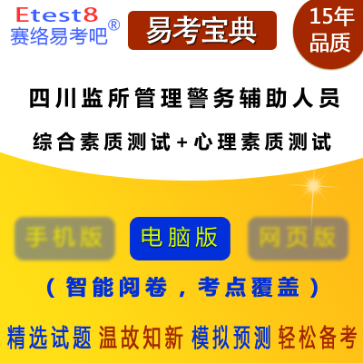2021年四川招聘公安�O所管理警�蛰o助人�T考�(�C合素�|�y�+心理素�|�y�)易考��典�件